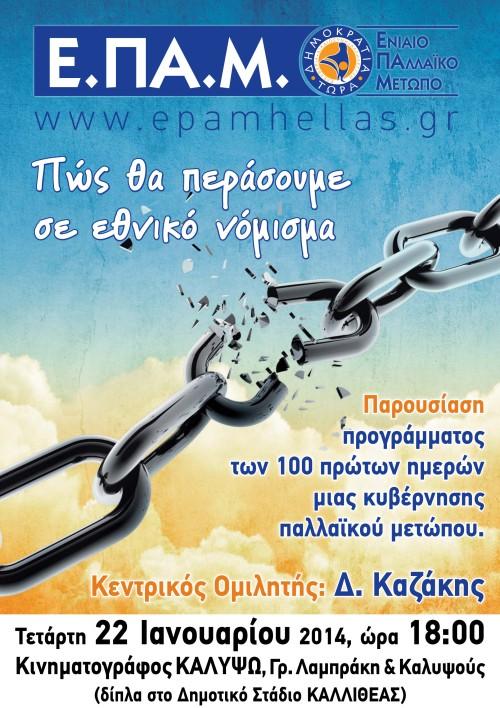 100 ΗΜΕΡΕΣ_AFISA